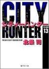 シティーハンター (13) (集英社文庫―コミック版)