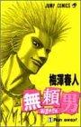 無頼男(ブレーメン) (1) (ジャンプ・コミックス)