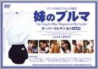 妹のブルマ ~スーパーコレクション Vol.01 [DVD]
