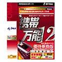 携帯万能 12 優待乗換版 FOMA用乗り換え版USBモデムケーブル付