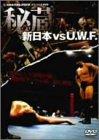 新日本 対 U.W.F. 秘蔵試合 DVD-BOX