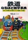"""鉄道なるほど雑学事典―おもしろ列車、幻の駅弁、マニアも驚く""""ウラ話"""" (PHP文庫)"""