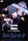 ホテル・スプレンディッド [DVD]