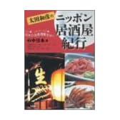 太田和彦のニッポン居酒屋紀行(2)中日本篇 [DVD]