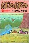 ぼのぼの (23) (Bamboo comics)