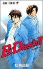 B-Dash / 木村 登美雄 のシリーズ情報を見る