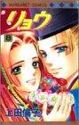 リョウ (8) (マーガレットコミックス (2806))