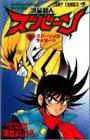 流星超人ズバーン 2 (ジャンプコミックス)