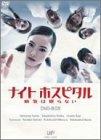 ナイトホスピタル 病気は眠らない DVD-BOX[DVD]