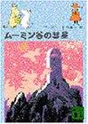 ムーミン谷の彗星 (講談社文庫)の詳細を見る