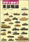WWII 戦車(2) 東部戦線 (ビジュアルガイド)