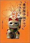 東京原子核クラブ フユヒコ―マキノノゾミ戯曲集