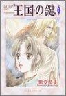 王国の鍵 / 紫堂 恭子 のシリーズ情報を見る