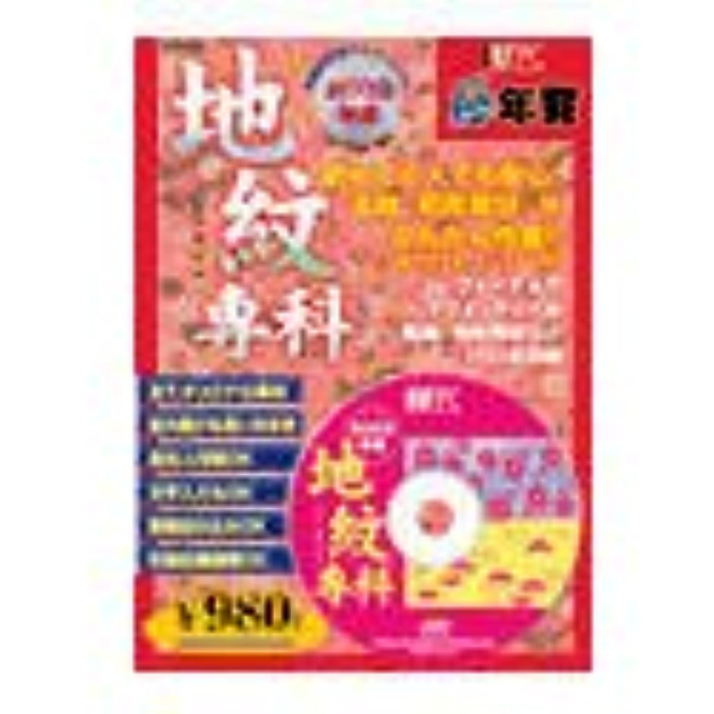 分数取得するカート極年賀シリーズ 地紋専科 2003年版
