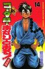 新・コータローまかりとおる!(14) (講談社コミックス)