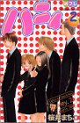 ハニィ 2 (講談社コミックスフレンド B)