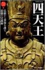 四天王―仏敵から世界を護る最強の守護神 Gakken Mook―神仏のかたち2