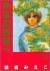 永遠の野原 (14) (ぶ~けコミックスワイド版 (370))