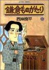 鎌倉ものがたり (13) (アクションコミックス)