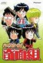 ハイスクール 奇面組 DVD-BOX 2