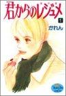 君からのレジュメ (1) (ヤングユーコミックス)