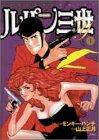 ルパン三世Y (4) (Action comics)