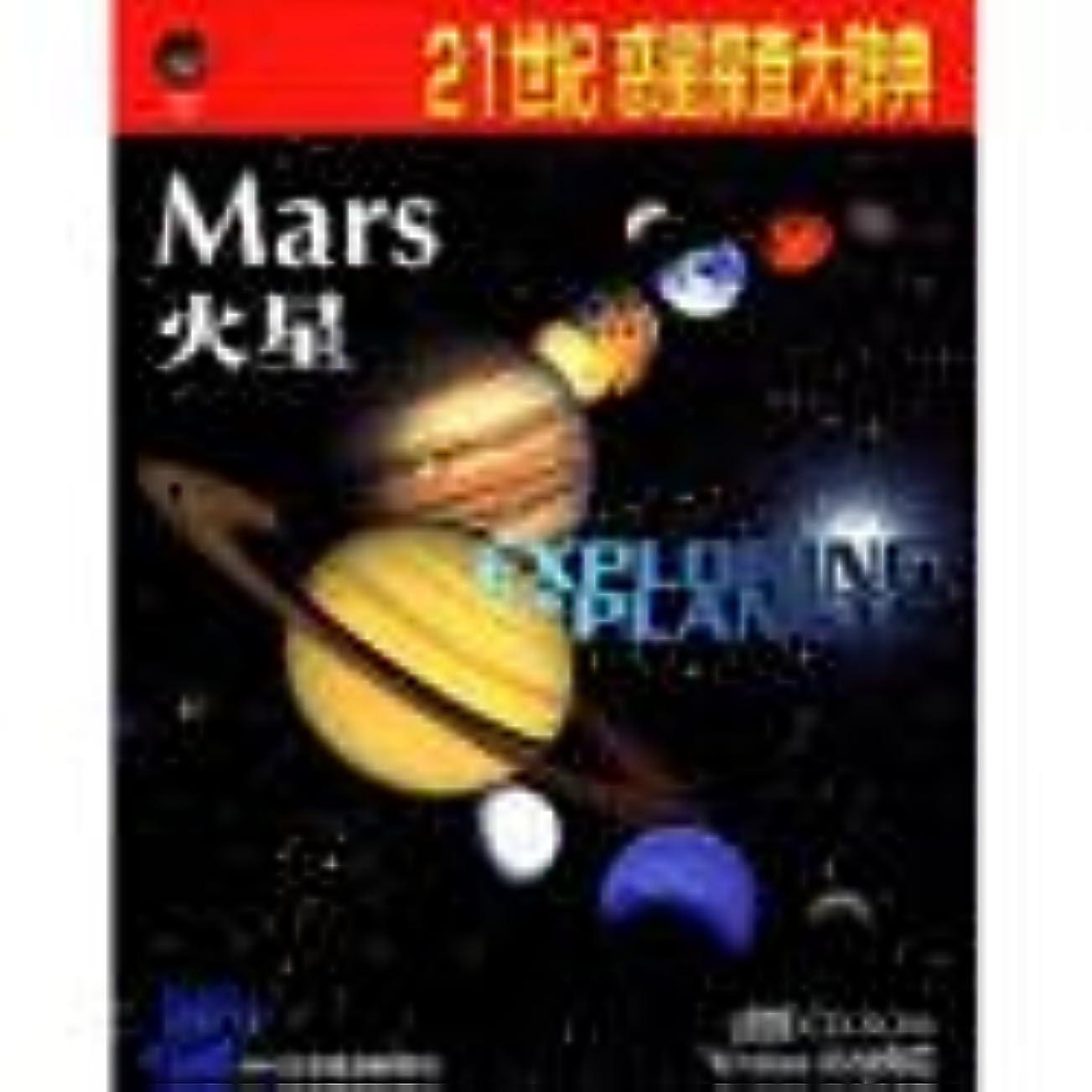 審判鏡キャラクター21世紀 惑星探査大辞典 火星