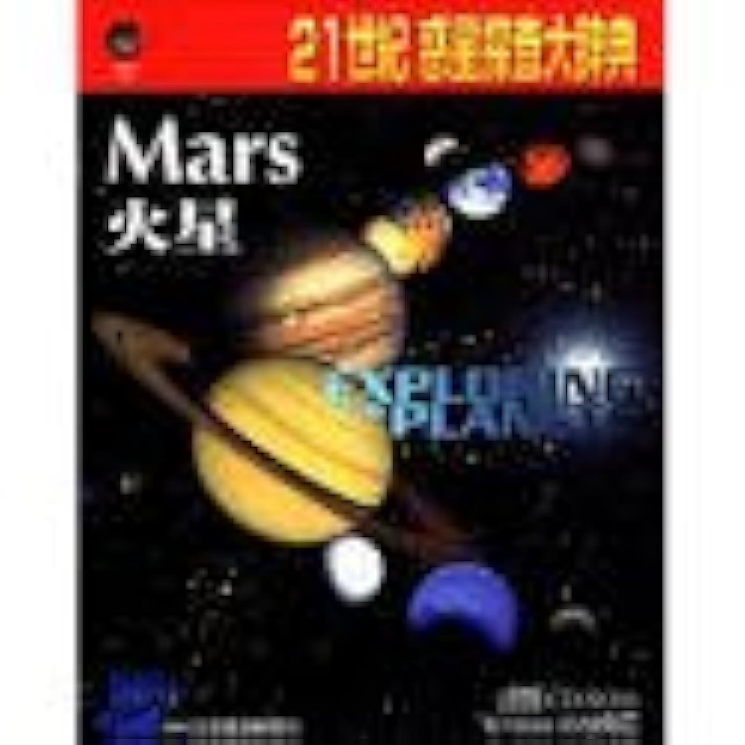入力論文名詞21世紀 惑星探査大辞典 火星