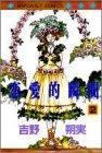恋愛的瞬間 (2) (マーガレットコミックス (2622))