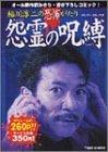 稲川淳二の恐怖がたり―怨霊の呪縛 (バンブー・コミックス)