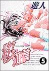 桜通信 5 (ヤングサンデーコミックス)