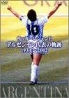 サッカーレジェンド アルゼンチン代表の軌跡 1930~2002 [DVD]