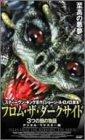 フロム・ザ・ダークサイド 3つの闇の物語【字幕版】 [VHS]
