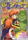 スレイヤーズ 水竜王の騎士 (4) (ドラゴンコミックス)