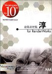 建築素材集 淳 for RenderWorks