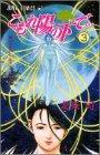 こもれ陽の下で… (第3幕) (ジャンプ・コミックス)の詳細を見る