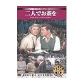 シネマクラシック 二人でお茶を [DVD]