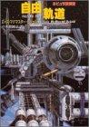 創元SF文庫 / ロイス・マクマスター・ビジョルド のシリーズ情報を見る
