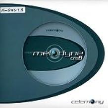 Melodyne Cre8 バージョン1.5