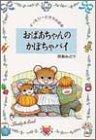 おばあちゃんのかぼちゃパイ (ティモシーとサラの絵本)