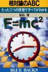 相対論のABC―たった二つの原理ですべてがわかる (ブルーバックス)