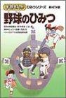 野球のひみつ (学研まんが ひみつシリーズ)