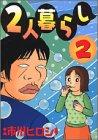 2人暮らし 2 (ヤングマガジンコミックス)