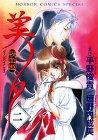 吸血姫美夕 2 (ホラーコミックススペシャル)