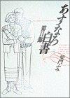 あすなろ白書 (第2部3) (Big spirits comics special)