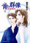 青の群像 2―結婚時代 (秋田レディースコミックスセレクション)