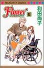 Flower (6) (マーガレットコミックス)
