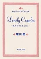 ロンリー・コンプレックス ―私が私であるために― (集英社文庫)