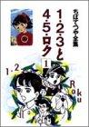 1・2・3と4・5・ロク (1) (ちばてつや全集)