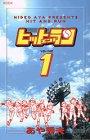 ヒットエンドラン 1 (デラックスコミックス)